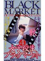 女子校生ブラックマーケット4 ダウンロード