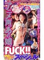 アニメ声のあの娘をFUCK!!スペシャル ダウンロード