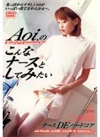 Aoi.のこんなナースとしてみたい ダウンロード