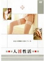 入淫性活 ダウンロード