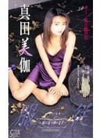 Obedience Mika Sanada Download