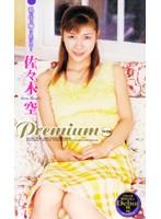 Premium 佐々木空 ダウンロード