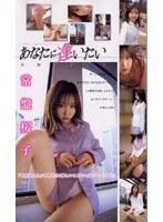 あなたに逢いたい 常盤桜子 ダウンロード