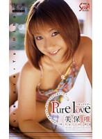 Pure love 〜ピュアラブ〜 美保唯