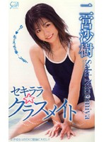 セキララ☆クラスメイト 二宮沙樹 ダウンロード