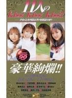 11人のKiss!Kiss!Kiss!!