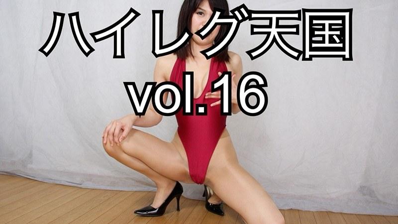 【美尻】ハイレグ天国 Vol.16