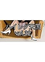 ハイレグ天国 Vol.32