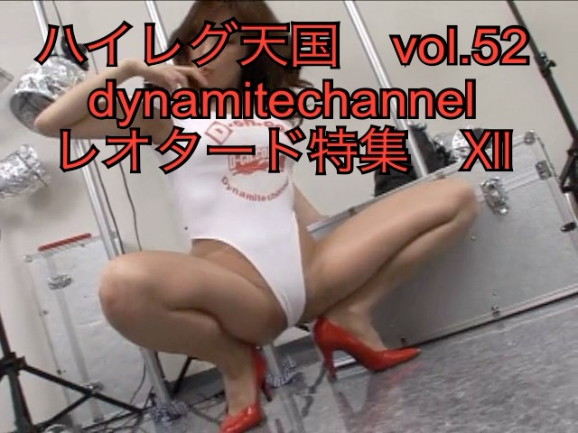 ハイレグ天国 Vol.52 DCハイレグレオダード特集XII