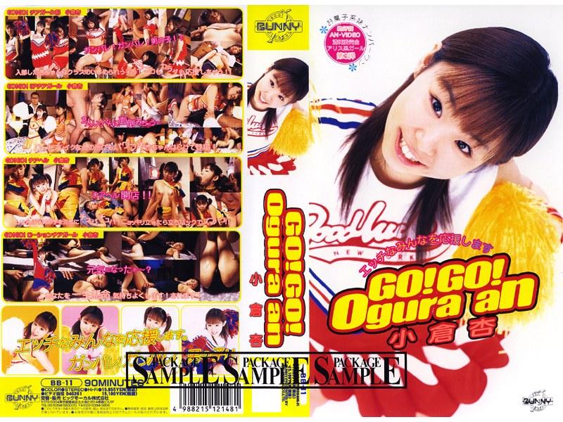 【JK】GO!GO!Ogura an 小倉杏
