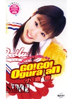GO!GO!Ogura an 小倉杏