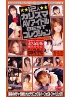 12人カリスマAVアイドルBESTコレクション ダウンロード