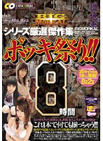 BIGMORKAL シリーズ厳選 傑作集 ボッキ祭り!!8時間 ダウンロード