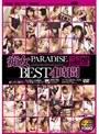 痴女 PARADISE BEST 4時間