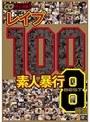 レ●プ 100人 素人暴行 BEST...
