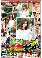 山手沿線駅前中出し人妻ナンパ 東京・有楽町で見つけたワケあり美麗人妻を口説きおとす! ダウンロード