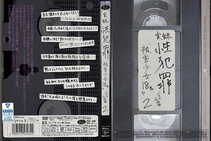 ★配信限定特典付★実録性犯罪 〜被害少女18名〜 ベスト4時間 2
