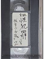 ★配信限定特典付★実録性犯罪 〜被害少女18名〜 ベスト4時間 2 ダウンロード