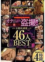 女性限定ビジネスホテル オナニー盗撮!! 初流出裏映像!巨乳OL厳選46人...