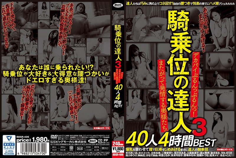 BDSR-406 A Cowgirl Master 3 She's Wiggling And Jiggling Her Huge Tits! Housewives Who Get Horny And Mount Cocks 40 Ladies 4 Hours Best Hits Collection