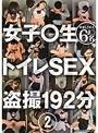 女子○生 トイレSEX盗撮 2