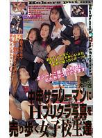 中年サラリーマンにHプリクラ写真を売り歩く女子校生達 ダウンロード