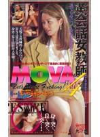 英会話女教師 MOVA4
