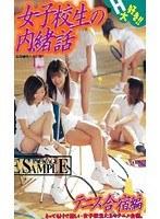 女子校生の内緒話 テニス合宿編 ダウンロード