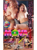 英会話女教師 MOVA7 ダウンロード
