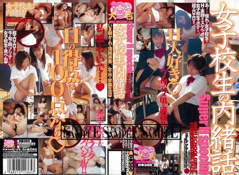 (57d00360)[D-360] 女子校生の内緒話 Super H Special ダウンロード