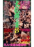 大乱舞の宴 8 ダウンロード