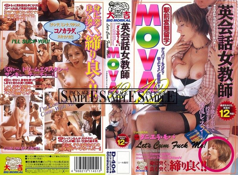 英会話女教師 MOVA12