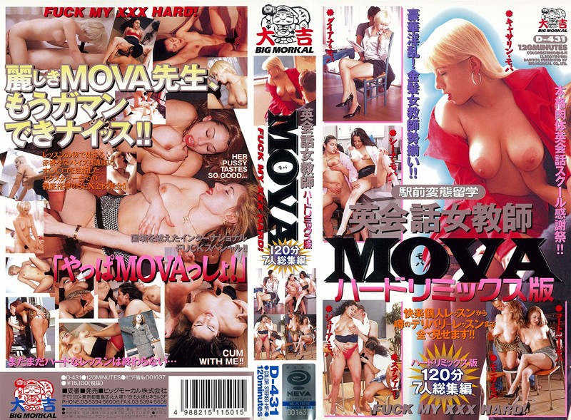 (57d00431)[D-431] 英会話女教師 MOVA ハードリミックス版 ダウンロード