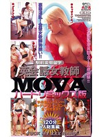 英会話女教師 MOVA ハードリミックス版
