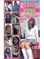清純派女子校生マガジン ときめき制服メモリアル ダウンロード