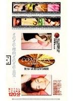 三上さち COMPLEX〜AV女優ドキュメント〜 彼女が素顔を見せる瞬間