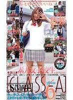 素人女子校生 [CLASS-A] phase6 ダウンロード