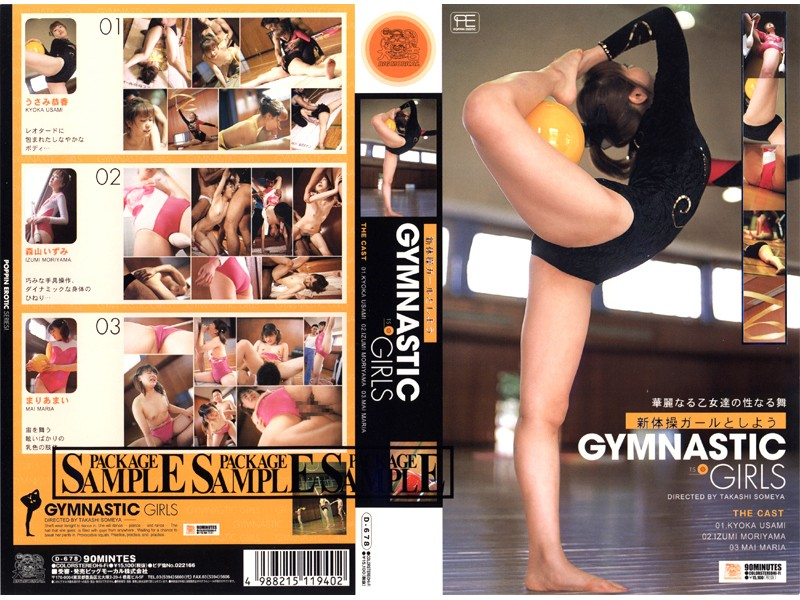 新体操ガールとしよう GYMNASTIC GIRLS パッケージ