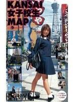 KANSAI女子校生MAP ダウンロード