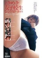 ときめき女子校生シンドローム 04 ダウンロード