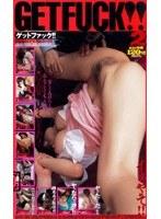 GETFUCK!!スペシャル 2 ダウンロード