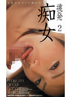 挑発痴女 2 ダウンロード