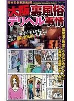 大阪裏風俗デリヘル事情 ダウンロード