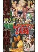 潜入!!宅配レズビアン24時 Part3 ダウンロード