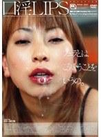 口淫 Lips ダウンロード