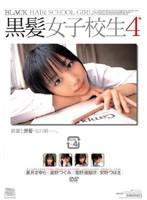黒髪女子校生 4 ダウンロード