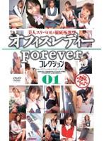 オフィスレディー Foreverコレクション 01 ダウンロード