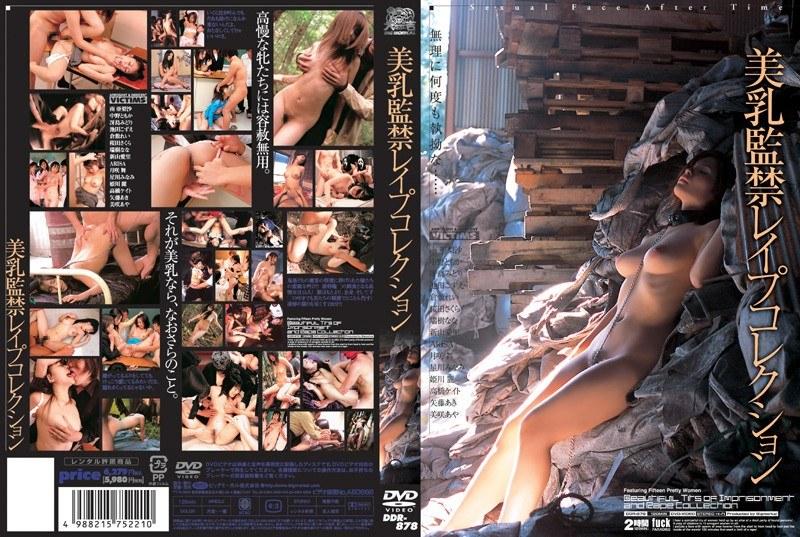 57ddr00878 美乳監禁レイプコレクション パッケージ画像