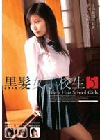 黒髪女子校生 5