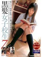 黒髪女子校生 7 ダウンロード